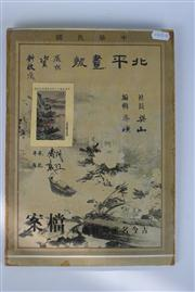 Sale 8381B - Lot 53 - Chinese Painting of a Mountain & River Scene; sealed in a folder