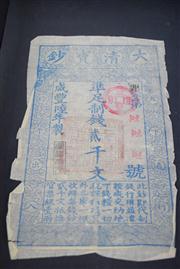 Sale 8381B - Lot 68 - Chinese Bond Certificate; L25.5cm, W15cm
