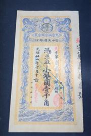 Sale 8381B - Lot 67 - Chinese Bond Certificate; L22cm, W11cm