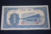 Sale 8381B - Lot 65 - Chinese Money Note; L14cm, W7.6cm