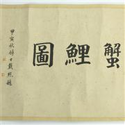 Sale 8372 - Lot 72 - Imperial Qianlong Seal Chinese Watercolour Scroll Painting of Fishes