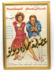 Sale 8730 - Lot 2059 - Arabic Framed Movie Poster -