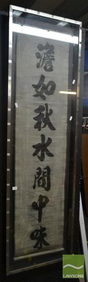Sale 8525 - Lot 2050 - Framed Oriental Calligraphy Scroll