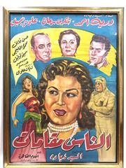 Sale 8732W - Lot 11 - Arabic Framed Movie Poster