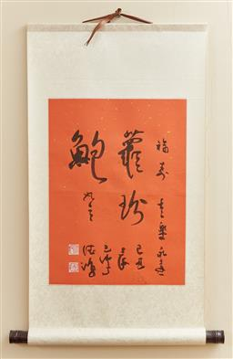 Sale 9098H - Lot 11 - A Chinese calligraphic scroll, Total drop 72cm x Width 50cm