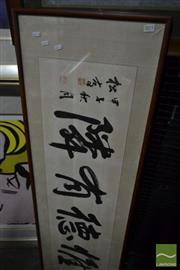 Sale 8495 - Lot 2075 - Framed Japanese Print