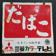 Sale 8801 - Lot 1093 - Enamel Japanese Double Sided Sign TOBACCO- Natures Colours Come Alive