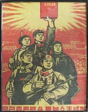Sale 8319 - Lot 311 - Framed Chinese cultural revolution poster