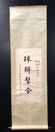 Sale 8719 - Lot 12 - Chinese Scroll After Ren Zheng Sho Fo ( L 147cm x W 44cm)