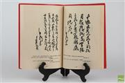 Sale 8524 - Lot 33 - Calligraphy Book with Illustrated Pictures of Chinese Men