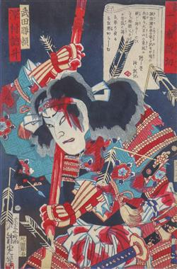 Sale 9093A - Lot 5088 - Japanese School - Kabuki Actor - Bloody Battle Scene, 1874 35 x 22 cm (frame: 50 x 36 x 3 cm)