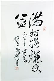 Sale 8968 - Lot 90 - Calligraphy themed Chinese scroll