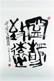 Sale 8968 - Lot 91 - Calligraphy themed Chinese scroll