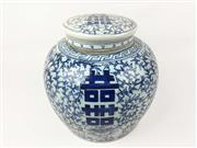 Sale 8995H - Lot 60 - An antique Chinese blue and white ginger jar with character marks, height 26cm