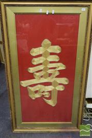 Sale 8497 - Lot 2026 - Framed Oriental Art Work