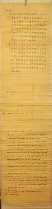 Sale 8452 - Lot 48 - Calligraphy Chinese Scroll (Dimensions - 174 x 35cm)