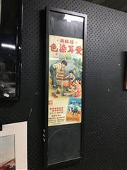 Sale 8754 - Lot 2066 - Framed Chinese Advertisement -