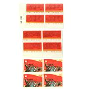 Sale 8292 - Lot 10 - Block 4 1967 Literature Forum Stamp Set