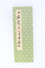 Sale 8802 - Lot 318 - Chinese painting album of flowers, H; 29cm, W; 10cm
