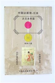 Sale 8802 - Lot 321 - A sealed Japanese envelope, probably containing an artwork