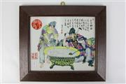 Sale 8417 - Lot 95 - Famille Verte Framed Tile