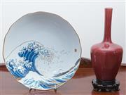 Sale 8515A - Lot 11 - A sang de boeuf glazed bottle vase, H 22cm, together with a Japanese bowl with Hokusai wave decoration, D 25cm