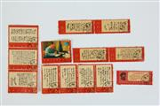 Sale 8419 - Lot 68 - Facsimile Stamps with Poems