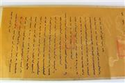 Sale 8902C - Lot 674 - Edict Style Scroll Wwith Calligraphy