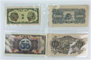 Sale 8407 - Lot 81 - Chinese Facsimile Money Notes (4)