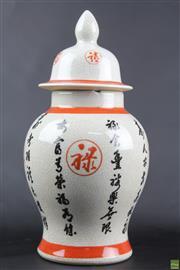 Sale 8594D - Lot 6 - Crackle Glaze Lidded Vase with Calligraphy Inscriptions ( H 28cm, Chip to Rim)