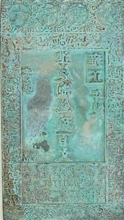 Sale 8926A - Lot 624 - An Archaic Style Chinese Seal Panel (10.5cm x 19cm)