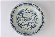 Sale 8436 - Lot 13 - Blue & White barbed rim Longqing Plate