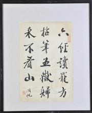 Sale 8935D - Lot 636 - A Framed Chinese Calligraphy (21cm x 41cm)