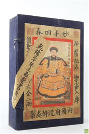 Sale 8586 - Lot 24 - Sealed Chinese Book ( W 30cm Thickness 10cm)