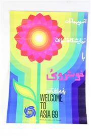 Sale 8980 - Lot 50 - A Lithographic Collection Of Vintage and Other Iran Travel Posters