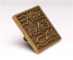 Sale 9107 - Lot 45 - A Chinese Bronze Seal (H 4.5cm)