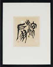 Sale 8794A - Lot 5053 - Haku Maki (1924 - 2000) - Poem 72 - 51 23.5 x 20.5cm