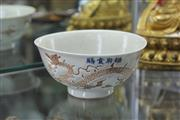Sale 8348 - Lot 47 - Red Dragon Bowl - Height 8.5cm