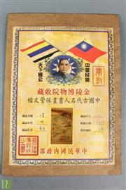 Sale 8603 - Lot 96 - Chinese Sealed Envelope