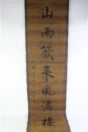 Sale 8802 - Lot 292 - A Pair of Chinese Calligraphy Scrolls