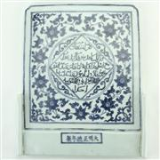 Sale 8292 - Lot 16 - Cheng Te Style Blue & White Arabic Plaque