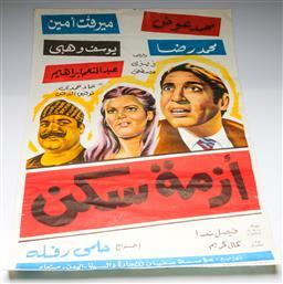 Sale 9148 - Lot 2 - A vintage arabic movie poster ( 95cm x 66cm)