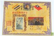 Sale 8496 - Lot 62 - Chinese Painting Sealed in Envelope